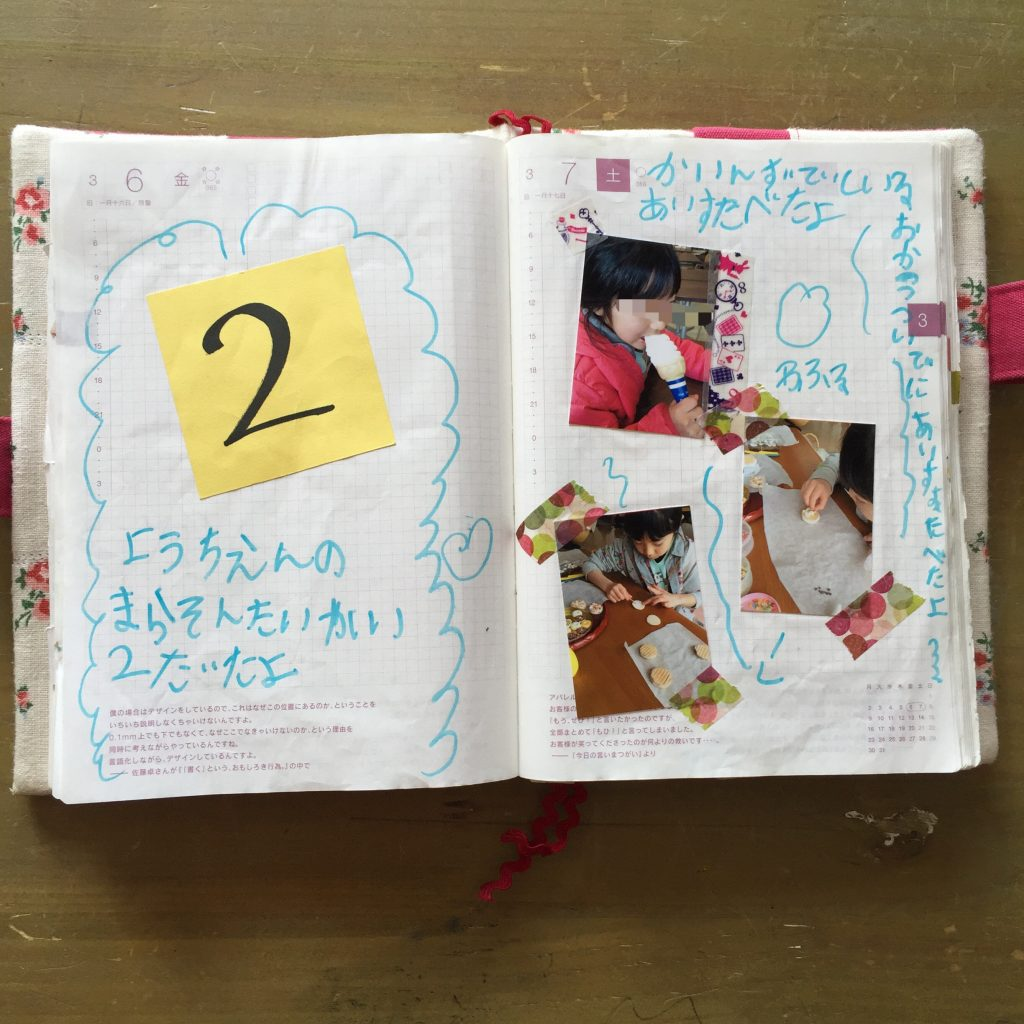 花ちゃの手帳の写真