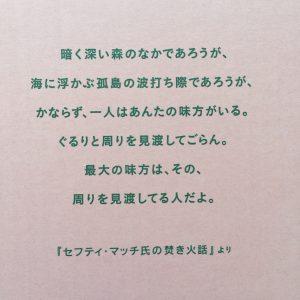 小箱のメッセージ