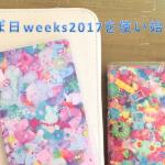 ほぼ日手帳2017weeks、12月から使い始めました!
