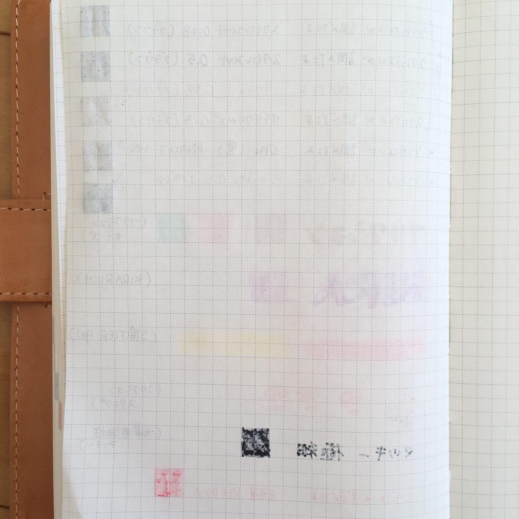 ペン裏移りテスト