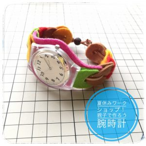 腕時計ワークショップ