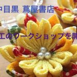 東京中目黒、蔦屋書店でつまみ細工のワークショップを開催します