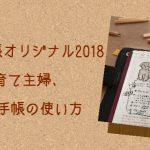 ほぼ日手帳オリジナル2018、子育て主婦の毎日の手帳の使い方