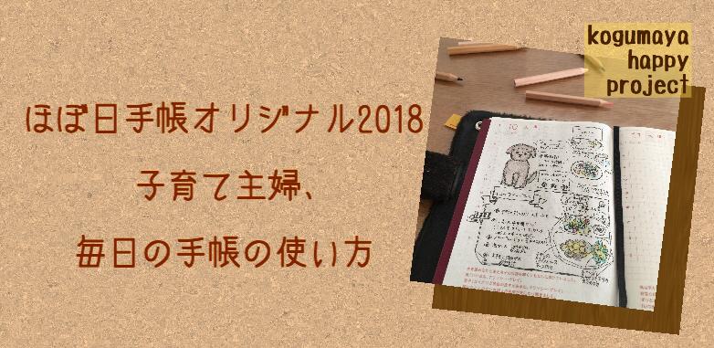 ほぼ日手帳オリジナル 主婦