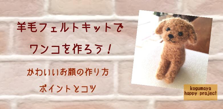 羊毛フェルト 犬 トイプードル キット
