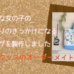 入園入学グッズのオーダーメイド、ひかえめな女の子の友達作りのきっかけになるバッグを作りました