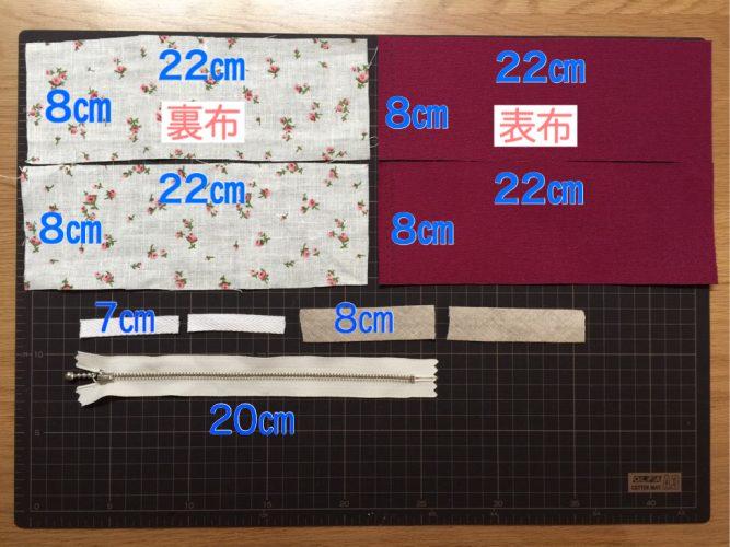 ペンケース材料のサイズ