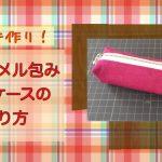 簡単手作り!かわいいキャラメルペンケースの作り方