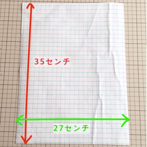 布の大きさが書いてあります