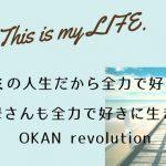 それはキミの人生だから全力で好きに生きろ!お母さんも全力で好きに生きる!今こそおかん革命!