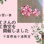 千葉県袖ケ浦市で「つまみ細工初級教室」を開催しました
