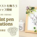 千葉県袖ケ浦市教室、ボールペンイラスト教室を開催しました
