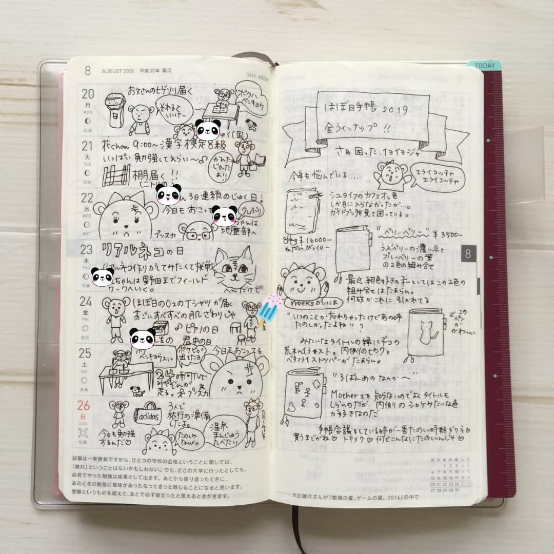 ほぼ日手帳カズンにおいしい水彩イラストを描いてみる こぐまやのせかい
