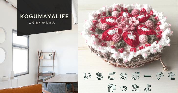 かぎ針編みで苺の丸ポーチを作ったよ